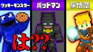 【マイクラ】色々なキャラクターを戦わせてみた結果www【スマッシュヒーローズ】