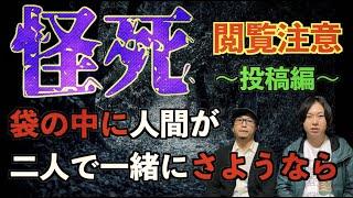 【ヒトコワ】最恐『怪事件』が集まりました‼︎視聴者投稿のレベル高すぎる‼︎【閲覧注意】