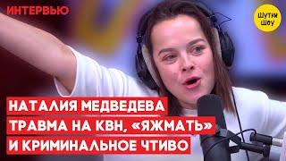 Наталия Медведева как вызывали скорую на КВН спела с немцами и травма на Форт Боярд