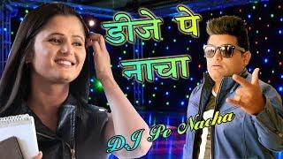 2017 का सबसे हिट गाना डीजे पे नाचा DJ Pe Nacha Superhit Haryanvi Songs 2017
