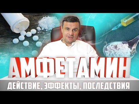 🔴 АМФЕТАМИН: как действует фен, эффекты, зависимость и последствия. Как бросить амфетамин?