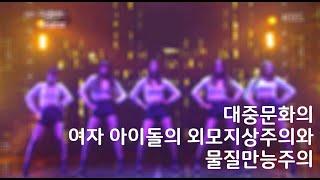 대중문화의 여자 아이돌의 외모지상주의와 물질만능주의