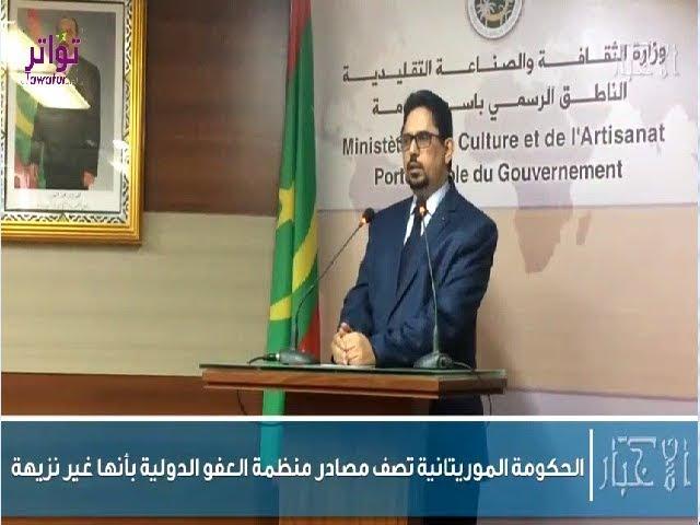 الحكومة الموريتانية تصف مصادر منظمة العفو الدولية بأنها غير نزيهة - الأخبار إينفو