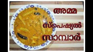 Amma Special Sambar Recipe // Kumbalanghi Spices Recipe No :- 7