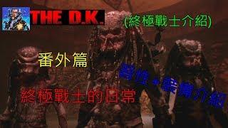 【The D.K】終極戰士的日常