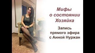 Прямой эфир с Анной Нуржан. Тема: