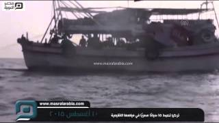 مصر العربية | تركيا تضبط 15 صيادًا مصريًا في مياهها الاقليمية