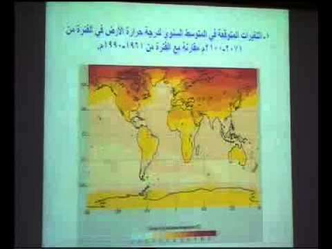 تغيير المناخ __ اسبابه وتداعياته University Of Khartoum