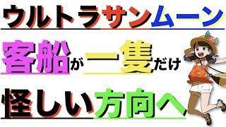 【新情報】ウルトラサンムーンで変化する箇所【ポケモンミリオン屋】 thumbnail