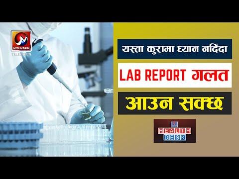 यस्ता कुरामा ध्यान नदिँदा Lab Report गलत आउन सक्छ || Health Desk