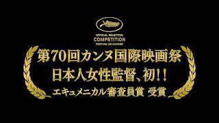 速報!河瀨直美監督の最新作『光』が、カンヌ国際映画祭で日本人女性監...