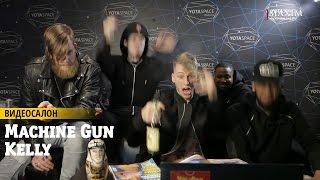 Machine Gun Kelly — скоро в «Видеосалоне»! (репост, если мы молодцы)