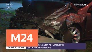Смотреть видео В ДТП на улице Корнейчука пострадали минимум два человек - Москва 24 онлайн