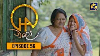 Chalo    Episode 56    චලෝ      28th September 2021 Thumbnail