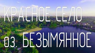 Красное Село. Озеро Безымянное. Озеро Долгое. Озеро Можайское.С высоты 2019.