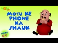 Motu Ke Phone Ka Shauk - Motu Patlu in Hindi - 3D Animation Cartoon for Kids HD