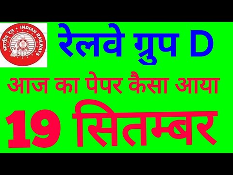 रेलवे D ग्रुप|| Railway D GROUP 19 september rrb D group  TODAY PAPER!||pdf