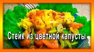 Стейк из цветной капусты. Просто, вкусно и сытно. Мужские рецепты