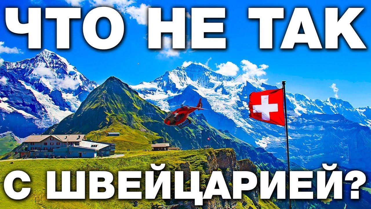Как живёт Швейцария ? Факты о самой упакованной стране в мире