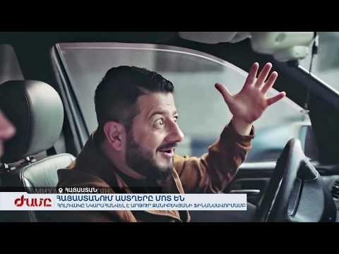 Հայաստանում աստղերը մոտ են. Նոր հոլովակ` Հայաստանի մասին