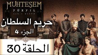 Harem Sultan - حريم السلطان الجزء 4  الحلقة 30