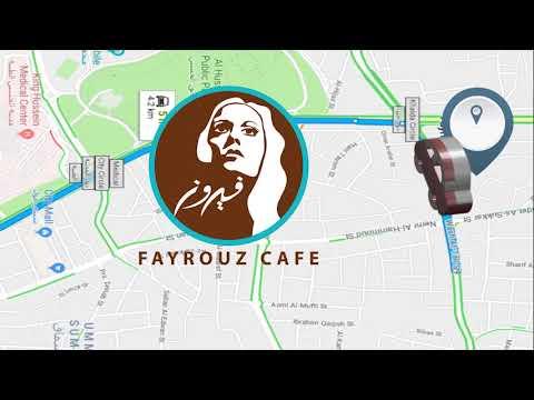 موقع كافيه فيروز على الخريطه - عمان - خلدا Map fayroz cafe Amman