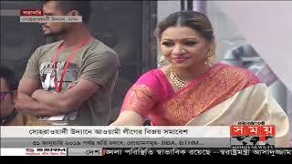 মিছিলে মিছিলে মুখর সোহরাওয়ার্দী উদ্যান | চলছে আওয়ামী লীগের বিজয় সমাবেশ | Awami League Bijoy Somabesh