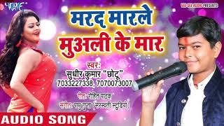 आगया Sudhir Kumar Chhotu का धमाकेदार गाना - Marad Marale Muali Ke Maar - Bhojpuri Hit Songs