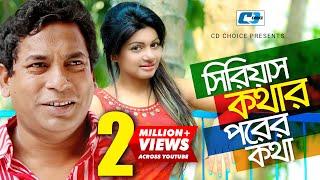 Serious Kothar Porer Kotha | Bangla Natok | Mosharrof Karim | Shohana Saba | Rumel