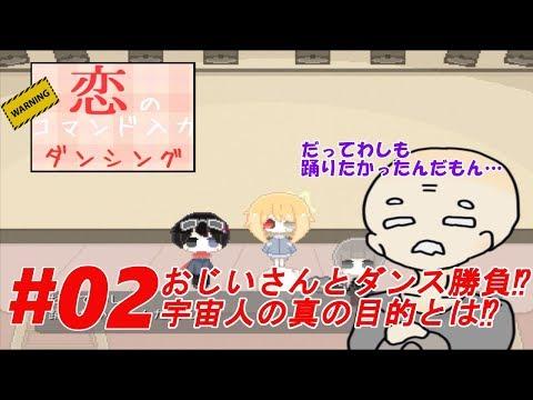 【恋のコマンド入力ダンシング#02】おじいさんとダンス勝負⁉宇宙人の真の目的とは⁉【フリーゲーム実況】