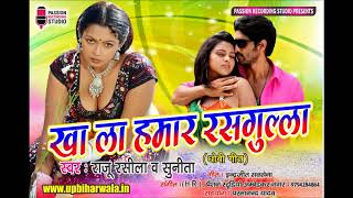 Kha La Hamar Rasgulla   Raju Raseela & Suneeta   Dhobi Geet