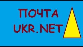 вход в почту укр нет - почта@ukr.net в абзаце на новом канале