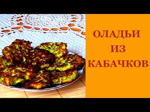 Рецепт Оладьи из кабачков. Обалденно вкусные без регистрации