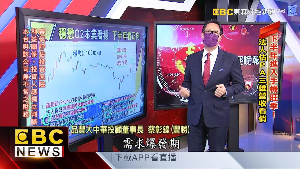 股價迎頭趕上 PA三雄5月營收比一比-蔡彰鍠(豐勝)《57爆新聞》精選篇 網路獨播版-1800