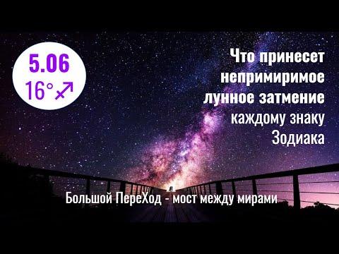 Что принесет непримиримое лунное затмение 5.06.2020  каждому знаку Зодиака