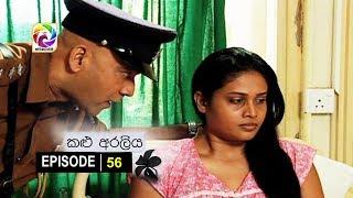 Kalu Araliya Episode 56  || කළු අරලිය   . . . | සතියේ දිනවල රාත්රී 10.00 ට ස්වර්ණවාහිනී බලන්න... Thumbnail