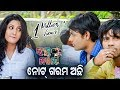 New Odia Film - Hey Prabhu Dekha De | Best Comedy Scene - Note Garam Achhi |