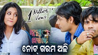 New Odia Film - Hey Prabhu Dekha De | Best Comedy Scene - Note Garam Achhi | Sarthak Music