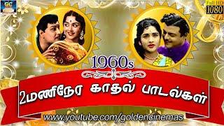 1960களில் வெளியான படங்களின் 2 மணிநேரம் காதல் பாடல்கள்   Tamil Old Movie 2hours Love Songs   Melodies