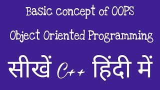 basic concepts of object oriented programming Defining a visual basic class before an object can be instantiated we first need to define the class 'blueprint' for the object in this chapter we will create a bank account class to demonstrate the concepts of visual basic object oriented programming.