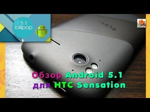Обзор Android 5.1 на HTC Sensation от Ivanich