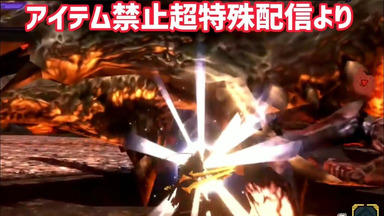 【MHXX】ハンターの最強武器&ビビリュウ(配信切り抜き)