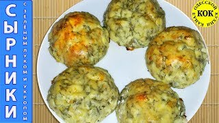 Нереально вкусные запеченные сырники с зеленым луком и укропом в духовке