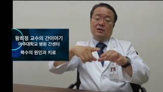 [간센터] 5. 복수의 원인과 치료