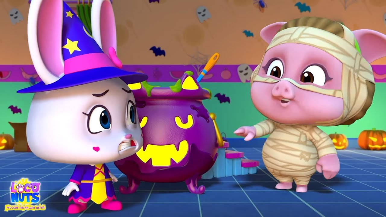 зомби зомби да монстр   Xэллоуин музыка   Стихи для детей   Loco Nuts   Детские стишки