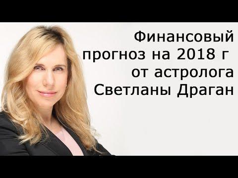 Финансовый гороскоп на 2018 год от астролога Светланы Драган