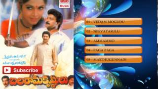 Telugu Hit Songs | Balarama Krishnulu Movie Songs | Shobanbabu, Rajasekhar