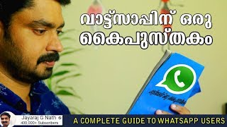 A Complete Guide to Whatsapp Users