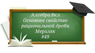 Основное свойство рациональной дроби Алгебра 8кл Мерзляк#49