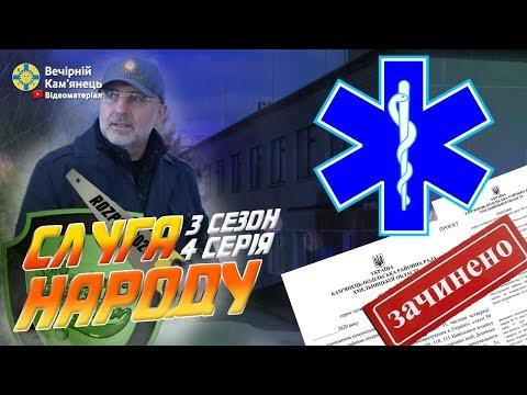 """""""Слуга народу"""" (3 сезон / 4 серія) /// """"У Кам'янець-Подільському районі закривають дві лікарні"""""""